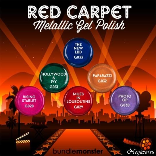 Гель-лаки Bundle Monster: Red Carpet с металлическим эффектом