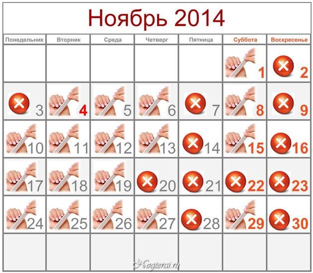 Лунный календарь маникюра на ноябрь 2014