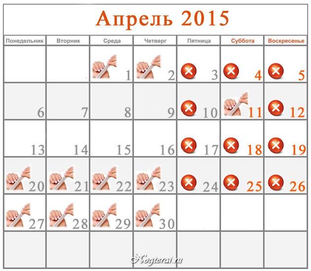 Календарь на 2015 и 2016 годы на русском
