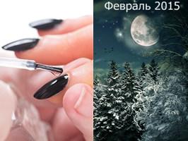 Лунный календарь маникюра на февраль 2015