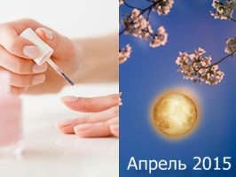 Лунный календарь маникюра на апрель 2015