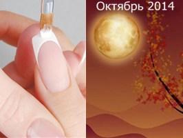 Лунный календарь маникюра на октябрь 2014