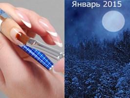 Ногти уход лунный календарь 15